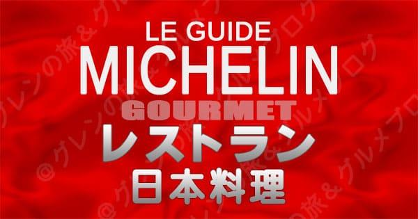 ミシュランガイド レストラン 日本料理 和食