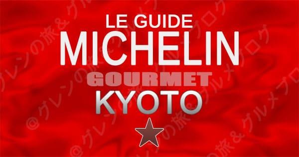 ミシュランガイド 京都 レストラン 1つ星