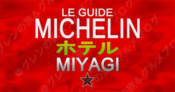 ミシュランガイド 宮城 仙台 ホテル 1パビリオン 1つ星