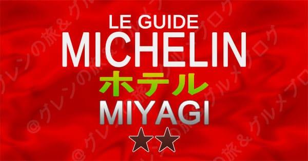 ミシュランガイド 宮城 仙台 ホテル 2パビリオン 2つ星