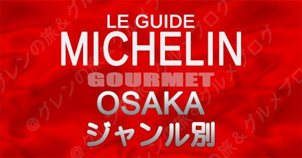 ミシュランガイド 大阪 レストラン ジャンル