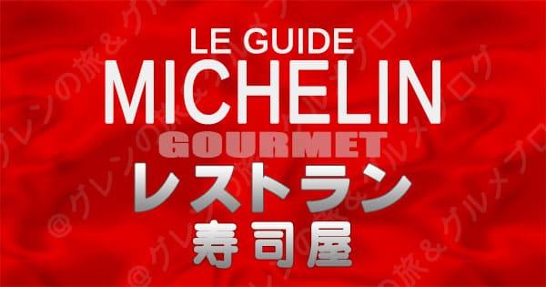 ミシュランガイド レストラン 寿司