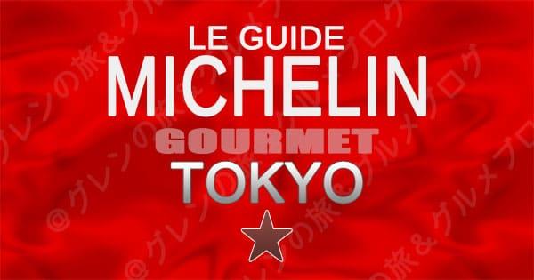 ミシュランガイド 東京 レストラン 1つ星