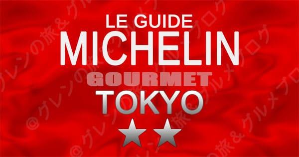 ミシュランガイド 東京 レストラン 2つ星