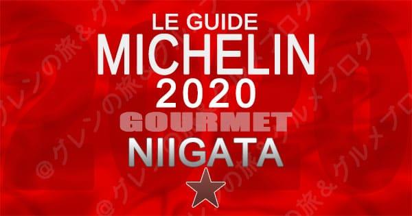 ミシュランガイド新潟2020 グルメ 飲食店 店舗一覧 1つ星