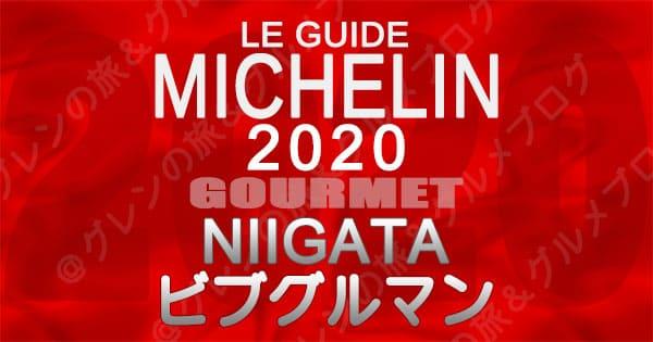 ミシュランガイド新潟2020 グルメ 飲食店 店舗一覧 ビブグルマン