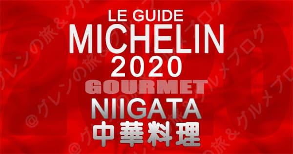 ミシュランガイド新潟2020 グルメ レストラン 飲食店 店舗一覧 中華料理