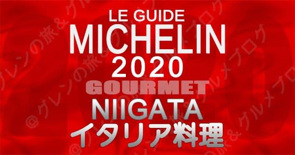 ミシュランガイド新潟2020 グルメ レストラン 飲食店 店舗一覧 イタリア料理 イタリアン