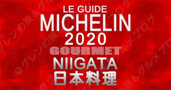 ミシュランガイド新潟2020 グルメ レストラン 飲食店 店舗一覧 日本料理 和食