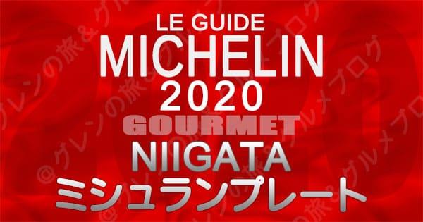 ミシュランガイド新潟2020 グルメ 飲食店 店舗一覧 ミシュランプレート