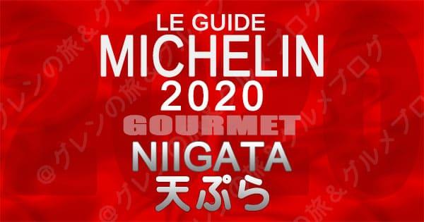 ミシュランガイド新潟2020 グルメ レストラン 飲食店 店舗一覧 天ぷら