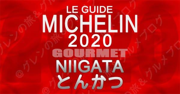 ミシュランガイド新潟2020 グルメ レストラン 飲食店 店舗一覧 とんかつ