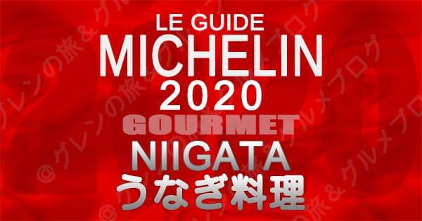 ミシュランガイド新潟2020 グルメ レストラン 飲食店 店舗一覧 ウナギ料理