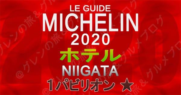 ミシュランガイド新潟2020 掲載店 ホテル 新規掲載 一覧 1つ星 1パビリオン