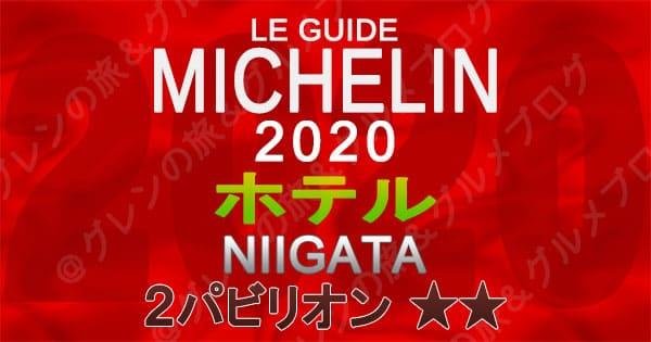 ミシュランガイド新潟2020 掲載店 ホテル 新規掲載 一覧 2つ星 2パビリオン