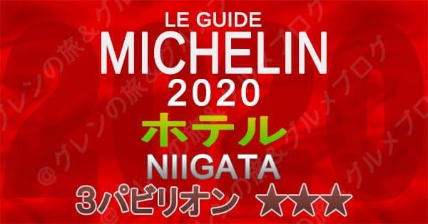 ミシュランガイド新潟2020 掲載店 ホテル 新規掲載 一覧 3つ星 3パビリオン