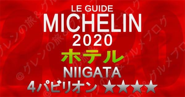 ミシュランガイド新潟2020 掲載店 ホテル 新規掲載 一覧 4つ星 4パビリオン