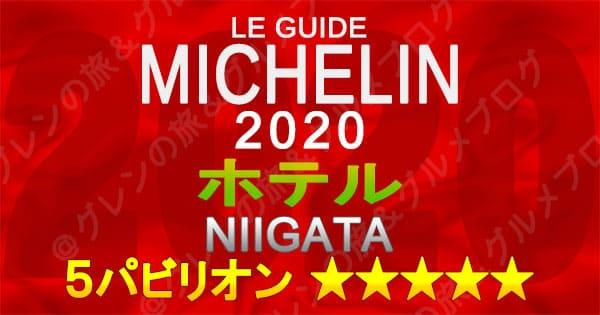 ミシュランガイド新潟2020 掲載店 ホテル 新規掲載 一覧 5つ星 5パビリオン