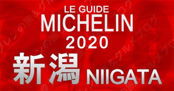ミシュランガイド新潟2020 グルメ レストラン 飲食店 店舗一覧 ラーメン ビブグルマン ホテル 旅館