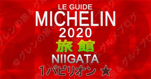 ミシュランガイド新潟2020 掲載店 旅館 新規掲載 一覧 1つ星 1パビリオン