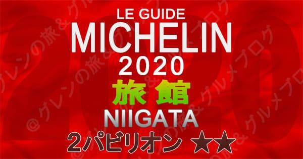 ミシュランガイド新潟2020 掲載店 旅館 新規掲載 一覧 2つ星 2パビリオン