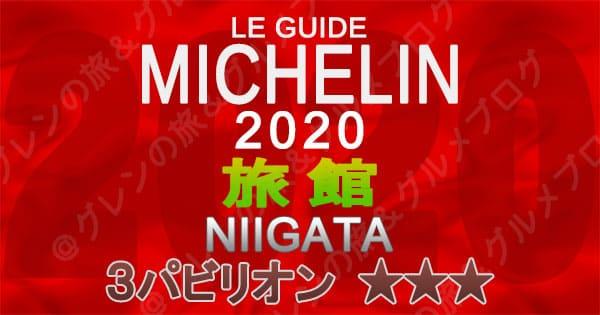 ミシュランガイド新潟2020 掲載店 旅館 新規掲載 一覧 3つ星 3パビリオン
