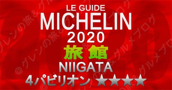 ミシュランガイド新潟2020 掲載店 旅館 新規掲載 一覧 4つ星 4パビリオン
