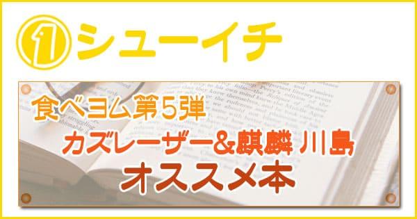 シューイチ 食べヨム 第5弾 カズレーザー 麒麟 川島