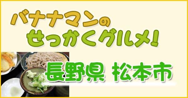 バナナマンのせっかくグルメ 長野県 松本市