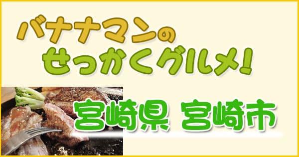 バナナマンのせっかくグルメ 宮崎県 宮崎市 関口メンディー