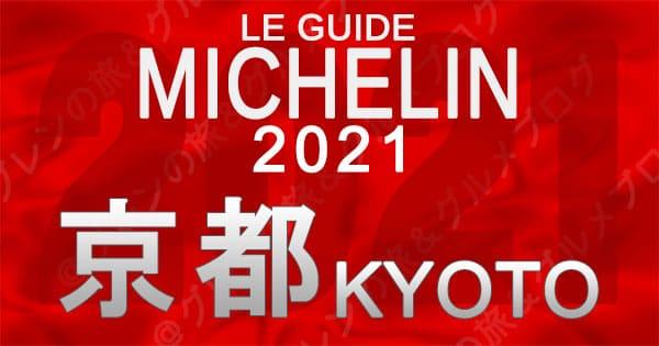 ミシュランガイド 京都 2021