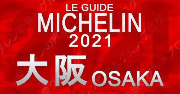 ミシュランガイド 大阪 2021