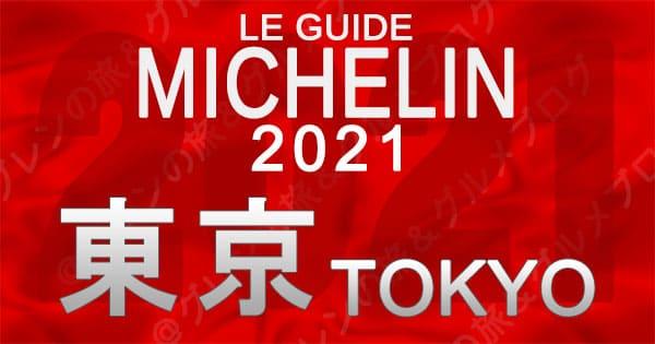 ミシュランガイド 東京 2021