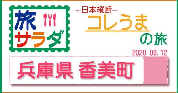 旅サラダ コレうま 兵庫 香美町