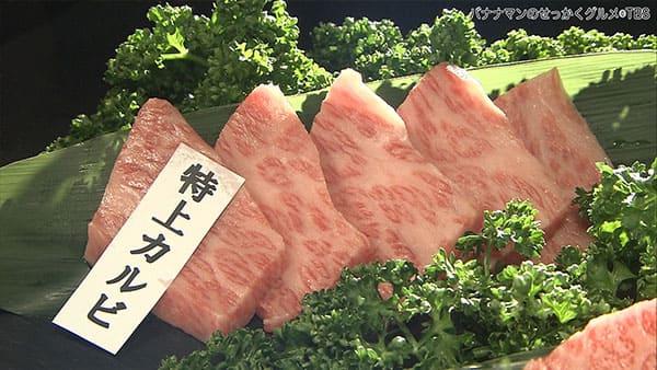 バナナマンせっかくグルメ 磯山さやか 野呂佳代 宮崎県 都城市 焼肉 新村畜産