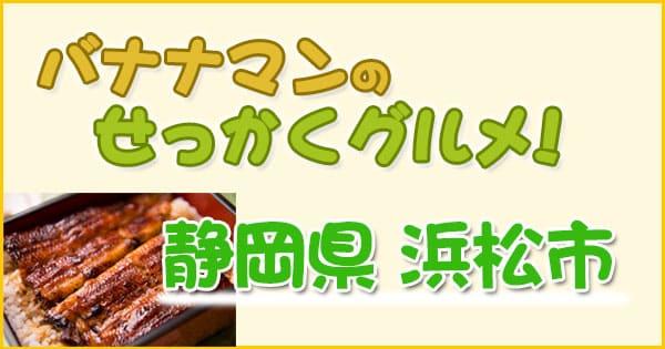 バナナマンのせっかくグルメ 静岡 浜松