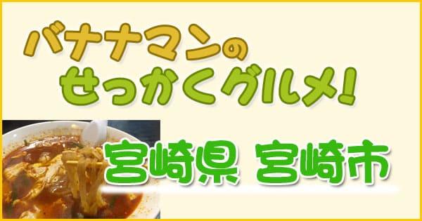 バナナマンのせっかくグルメ 宮崎県 宮崎市