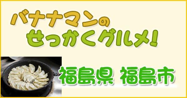バナナマンせっかくグルメ 日村 朝ドラの町 福島県 福島市