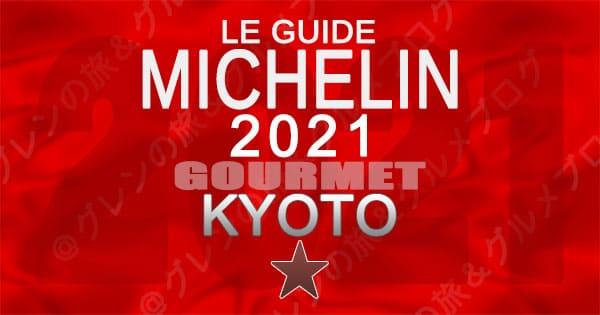ミシュランガイド 京都 2021 1つ星 一つ星