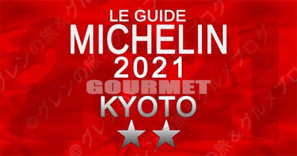 ミシュランガイド 京都 2021 2つ星 二つ星