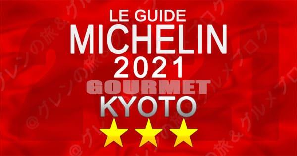 ミシュランガイド 京都 2021 3つ星 三つ星