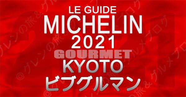 ミシュランガイド 京都 2021 ビブグルマン
