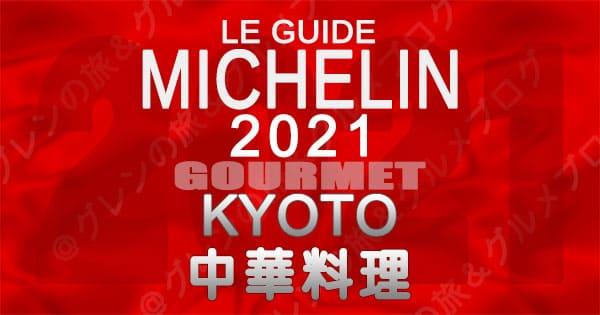 ミシュランガイド 京都 2021 中国料理 中華料理