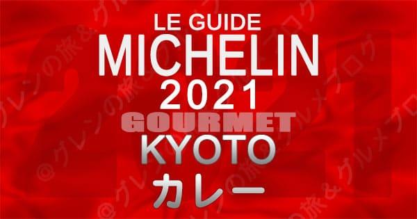 ミシュランガイド 京都 2021 カレー