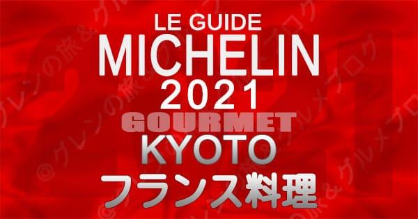 ミシュランガイド 京都 2021 フランス料理 フレンチ