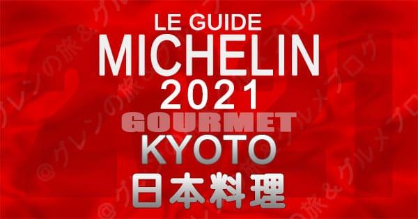 ミシュランガイド 京都 2021 日本料理 和食