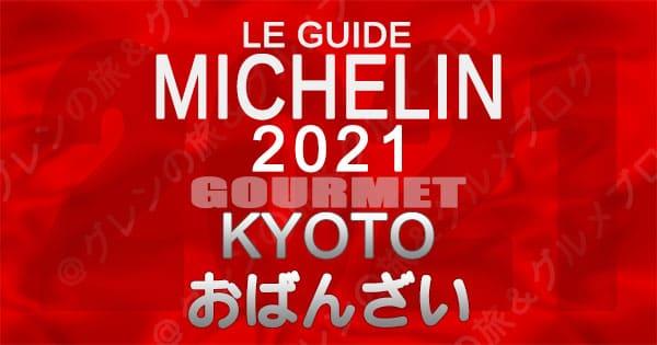 ミシュランガイド 京都 2021 おばんざい