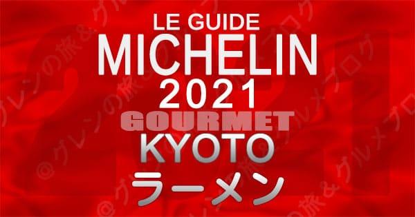 ミシュランガイド 京都 2021 ラーメン