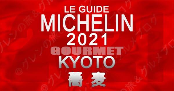 ミシュランガイド 京都 2021 蕎麦