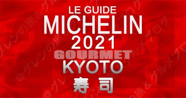 ミシュランガイド 京都 2021 寿司